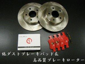 画像1: 低ダスト!W220用 Sクラス 後期 S350 リアブレーキパッド(センサー付)&リアブレーキローター 左右