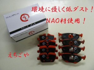 画像1: 低ダスト!E87 1シリーズ 116/118/120 フロント・リアブレーキパッド*えちごや製*NAO