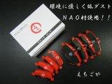 低ダスト!アウディ A1(8XCAX,8XCPT) フロント・リアブレーキパッド センサー付*えちごや製*NAO