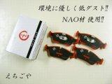 低ダスト!E90 320i(VA20)*前期* フロントブレーキパッド*えちごや製*NAO
