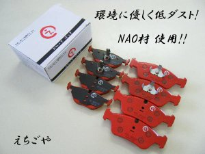 画像1: 低ダスト!E82(UC20),E88(UL20/UM20) フロント・リアブレーキパッド*えちごや製*NAO