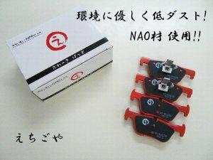 画像1: 低ダスト!F30 3シリーズ(320d,328i,330i,330e) リアブレーキパッド*えちごや製*NAO