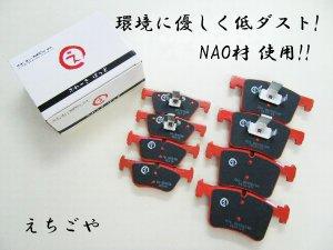 画像1: 低ダスト!F30 3シリーズ(320d,328i,330i,330e) フロント・リアブレーキパッド*えちごや製*NAO