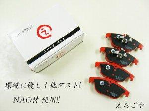 画像1: 低ダスト!C207 クーペ E250/E350/E550 リアブレーキパッド えちごや NAO
