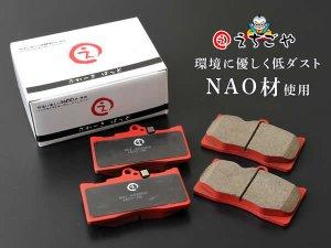 画像1: 低ダスト!マークX ジオ(ANA10,ANA15,GGA10) フロントブレーキパッド *えちごや製*NAO