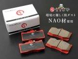 低ダスト!シエンタ(NCP81G,NCP85G) フロントブレーキパッド *えちごや製*NAO