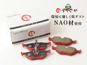 画像1: 低ダスト!ボルボ V60(FB) リアブレーキパッド *えちごや製*NAO