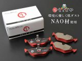 低ダスト!E85/E86 Z4(BU30,BT32,DU30,DU32) フロントブレーキパッド*えちごや製*NAO