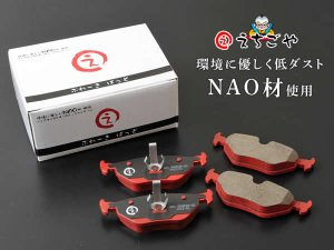 画像1: 低ダスト!E85 Z4(BT22,BT25,BU25,BT30) フロントブレーキパッド*えちごや製*NAO