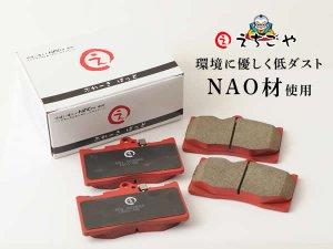 画像1: 低ダスト!マークX ジオ(ANA10,ANA15,GGA10) リアブレーキパッド *えちごや製*NAO