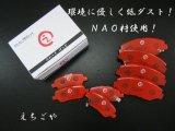 低ダスト!マークX ジオ(ANA10,ANA15,GGA10) フロント・リアブレーキパッド *えちごや製*NAO