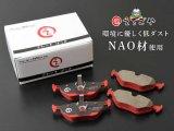 低ダスト!E60(NA25,NU25) E61(NG25,PU25) 525i フロントブレーキパッド*えちごや製*NAO