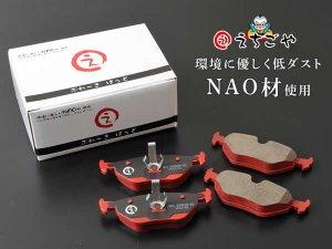 画像1: 低ダスト!E60(NA25,NU25) E61(NG25,PU25) 525i フロントブレーキパッド*えちごや製*NAO